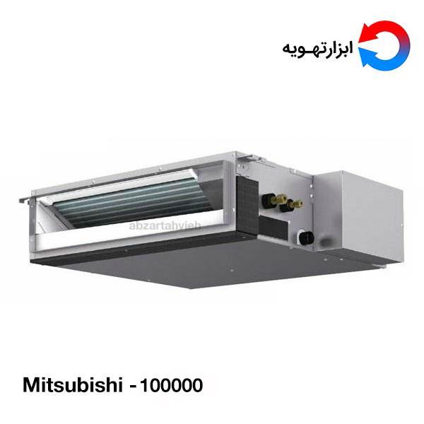 داکت اسپلیت میتسوبیشی مدل 100000 طوری طراحی شده است که آن را می توان به راحتی در سقف کاذب یا فضایی شبیه به آن مخفی نمود.
