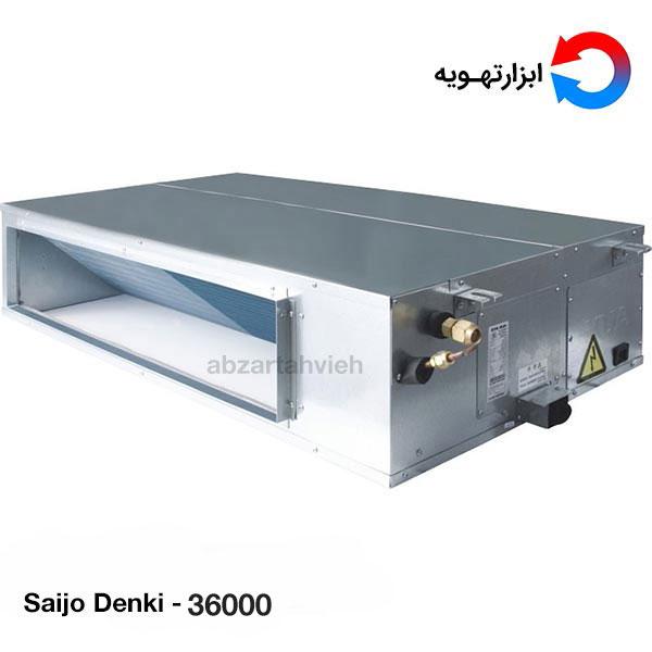 داکت اسپلیت اینورتر سایجو دنکی مدل 36000 دارای دو واحد مجزا است که یکی در داخل ساختمان و دیگری در خارج ساختمان نصب می گردد.
