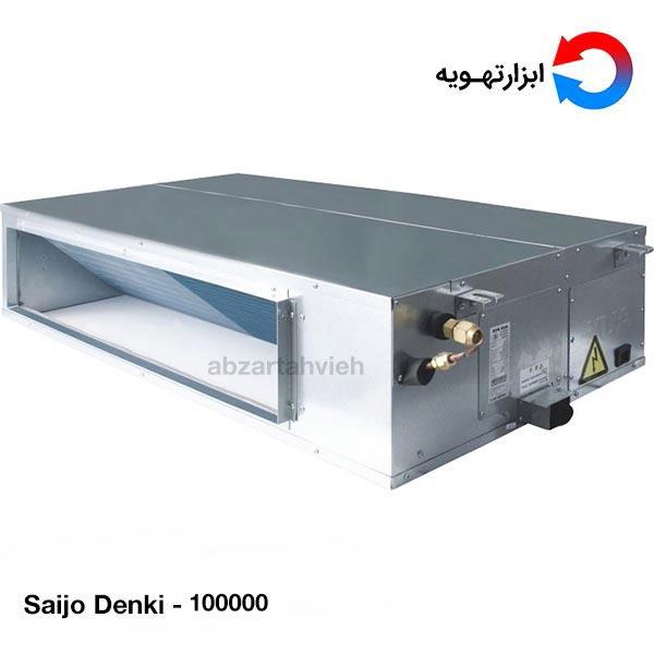 داکت اسپلیت سایجو دنکی مدل 100000 بصورت پیشفرض برای تامین سرمایش ساختمان طراحی شده است. این دستگاه دارای دو یونیت مجزا است که یکی از آنها در داخل ساختمان و دیگری در خارج ساختمان نصب می گردد.